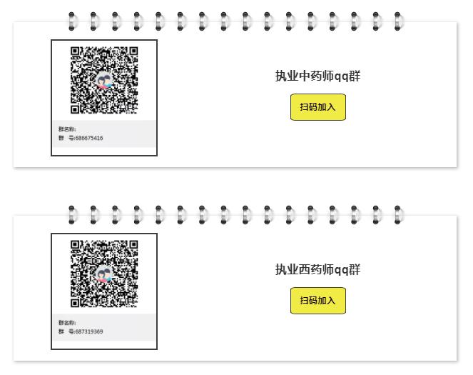 扫描图中二维码加入人民医学网执业药师考试qq群