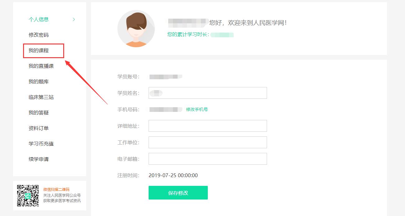 人民医学网_执业苹果彩票网考试