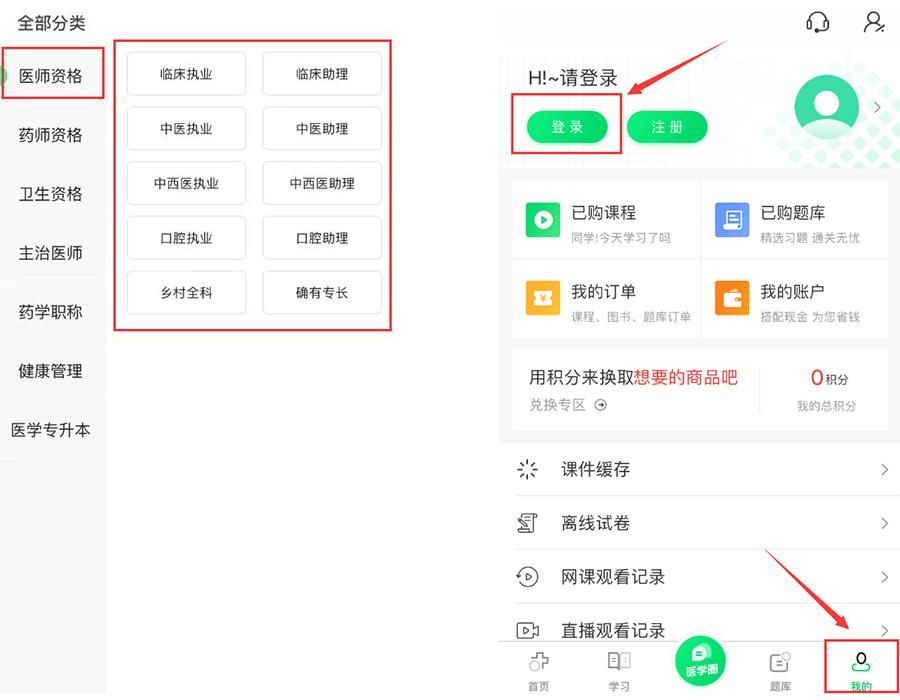 人民医学网帮助中心_执业医师资格考试