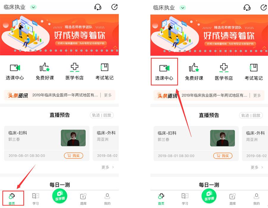 人民医学网帮助中心_健康管理师培训网站