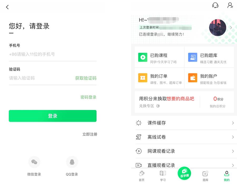 人民医学网帮助中心_医学直播课堂下载