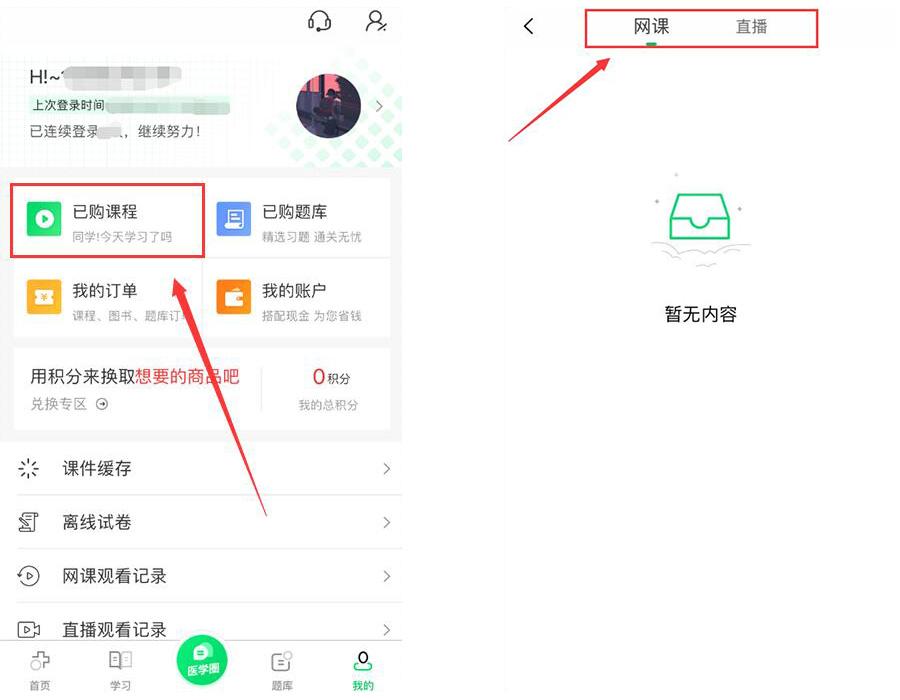 人民医学网APP下载_医学直播课堂下载