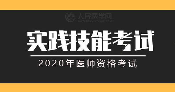 2020执业医师资格考试实践技能考试变化