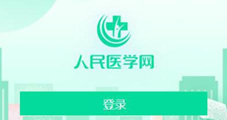 人民医学网官网登录_人民医学网登录入口_人民医学考试网登录
