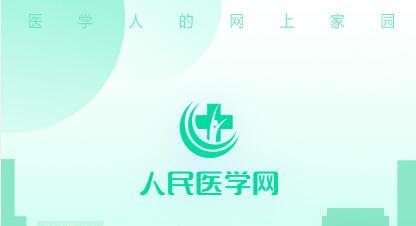 人民医学网注册账号|人民医学网官网注册|人民医学教育网登录